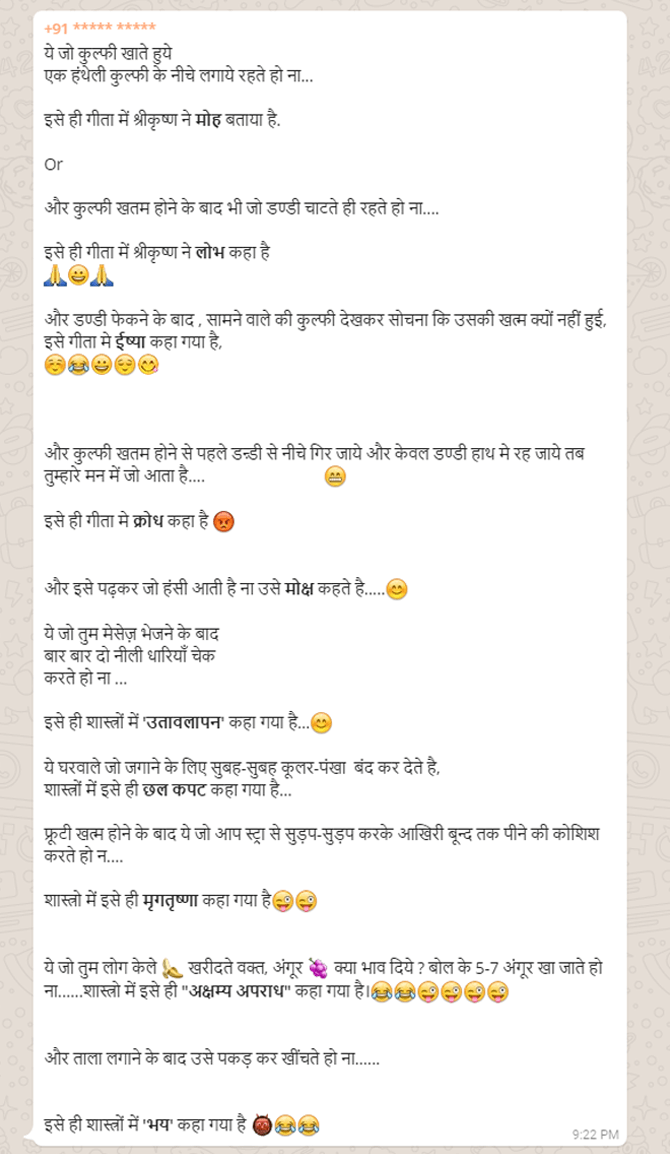 Whatsapp Jokes -Jiwan ke kuch ajibogarib tathya