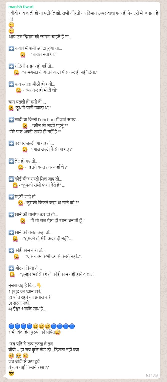 Whatsapp Jokes - Sardaar ka pramotion aur usaki Bibi